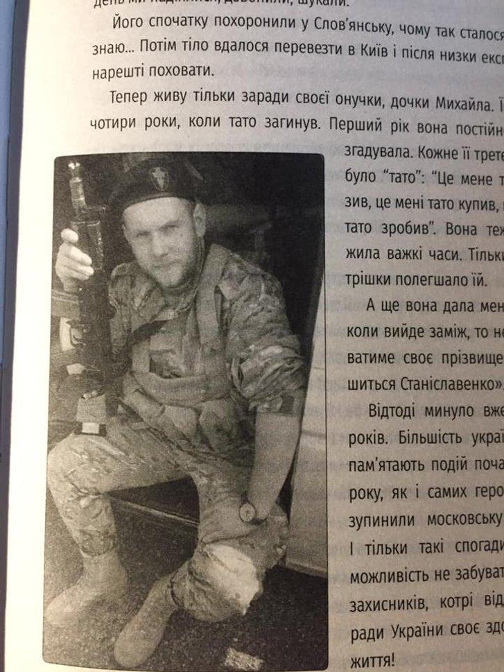 Доброволець «Правого сектору» видав книгу про бойових побратимів_5