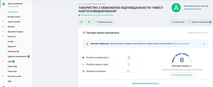 Як було знищено флагмана української розвідки і буріння нафтогазових родовищ_1
