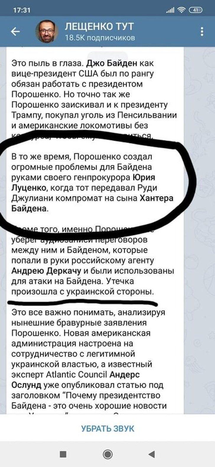 У справі Деркача помітний слід Луценка_1