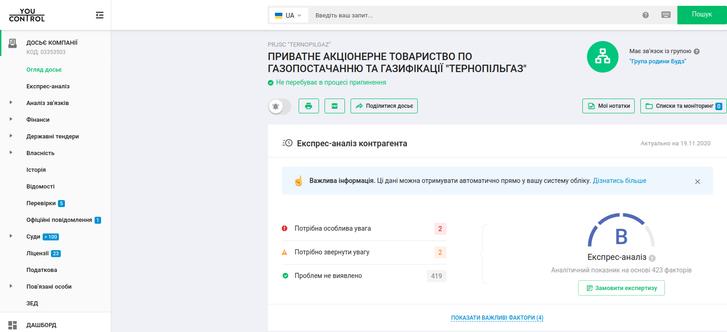 В Україні 60% сімей мають борги за газ_7