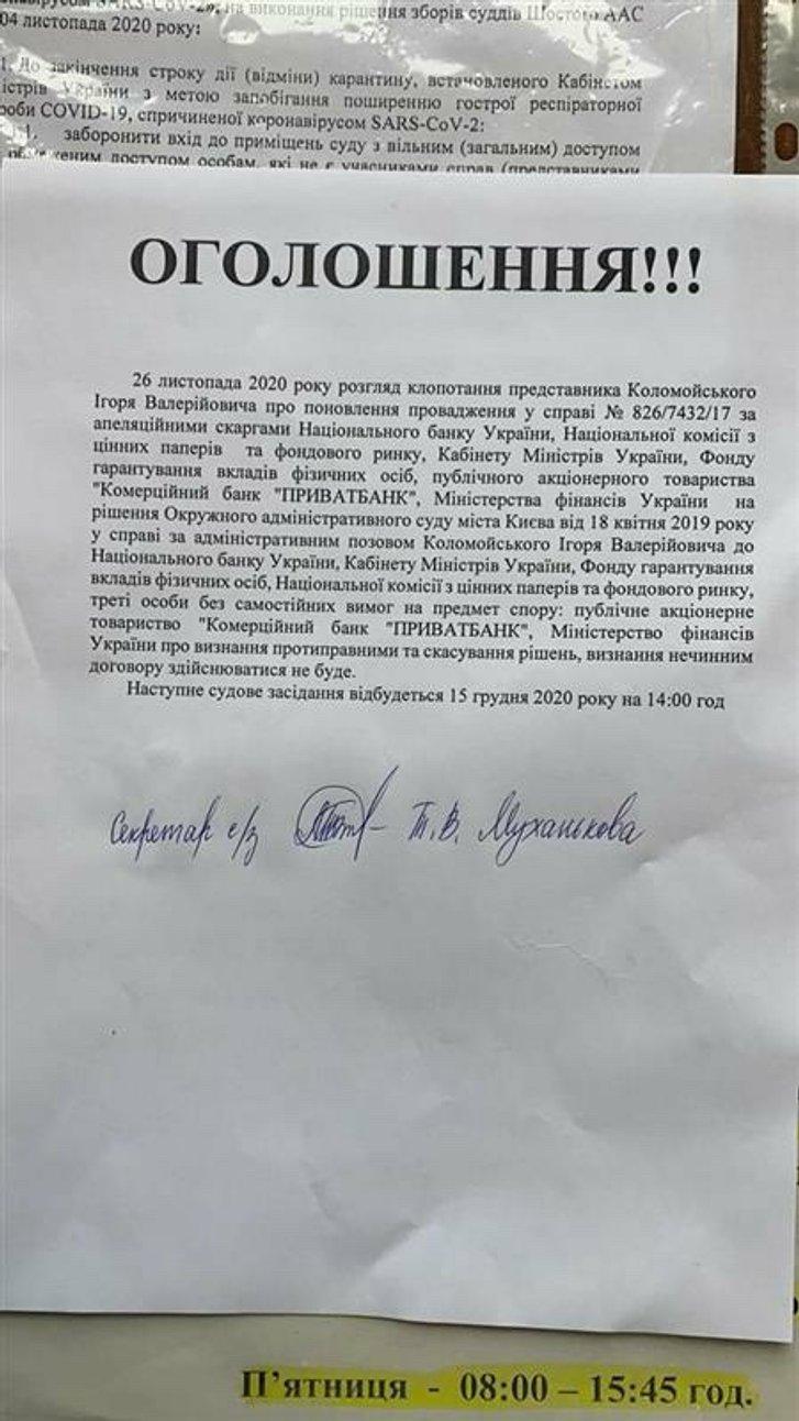 Коломойський vs ПриватБанк_1