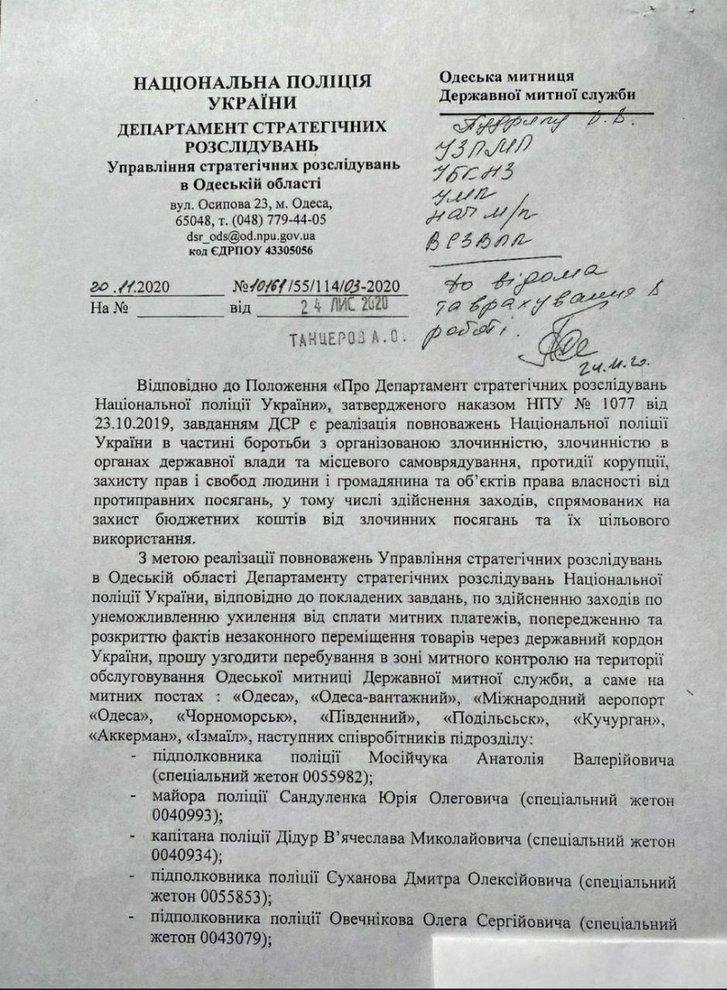 Підлеглі Авакова на Одещині прагнуть захопити митницю_1