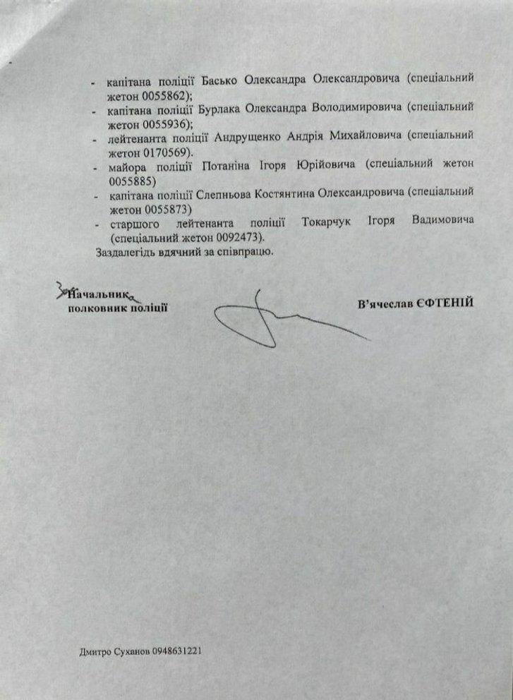 Підлеглі Авакова на Одещині прагнуть захопити митницю_3