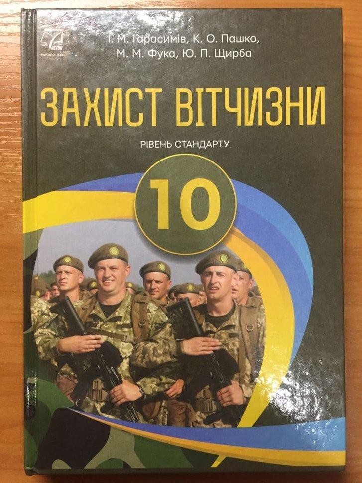 Стандарти МОН— пропагувати російських окупантів під виглядом ЗСУ_1