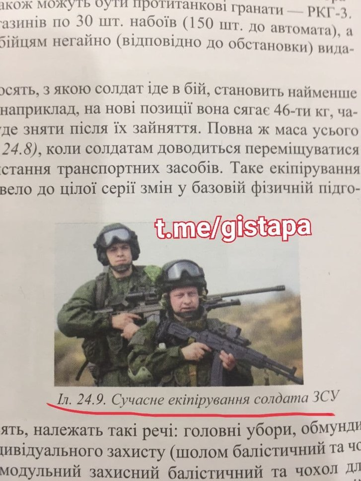 Стандарти МОН— пропагувати російських окупантів під виглядом ЗСУ_2