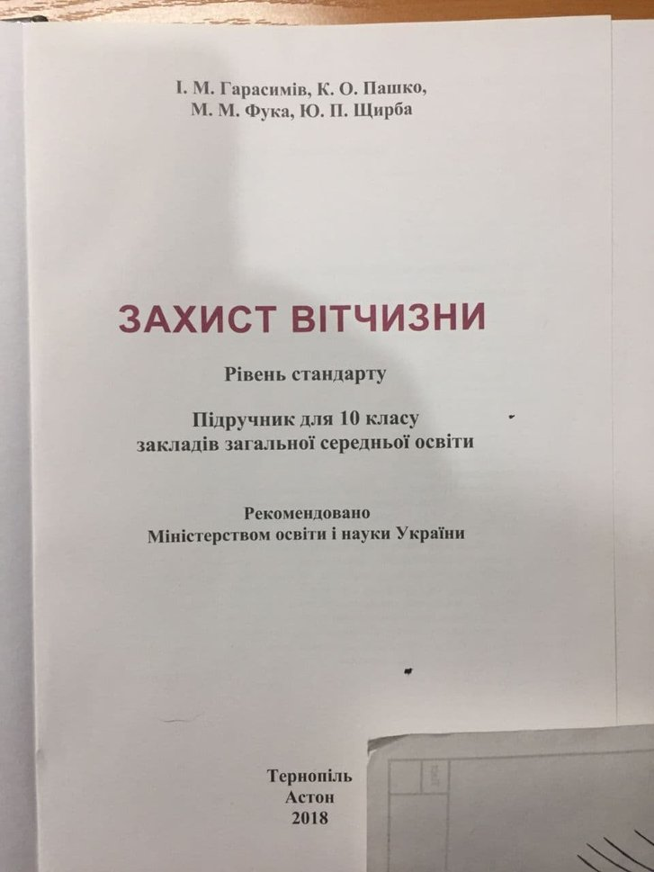Стандарти МОН— пропагувати російських окупантів під виглядом ЗСУ_3