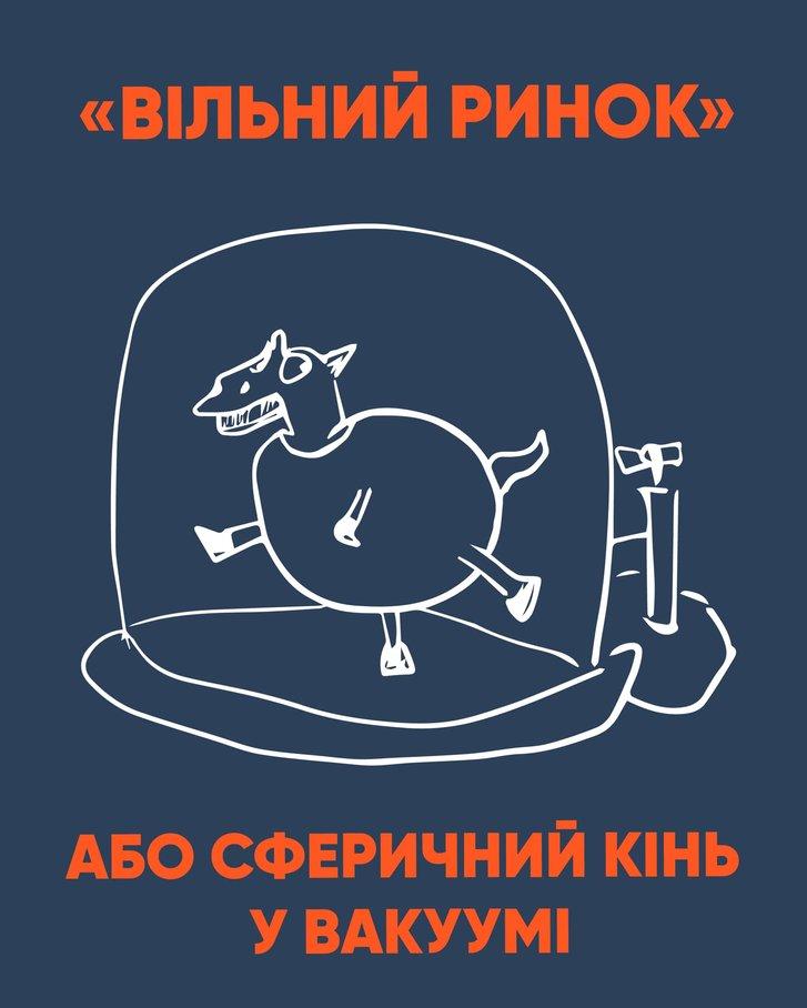 (Не)вільний ринок: для українців тарифні обмеження, для іноземців – преференції_1