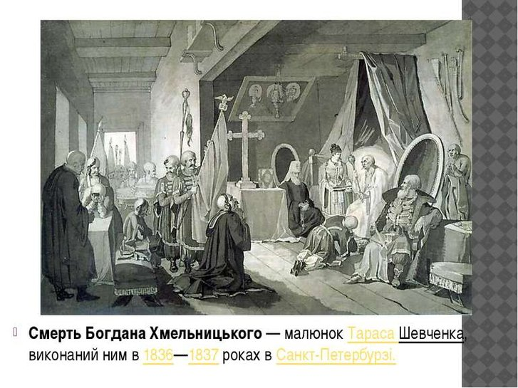 Цей день в історії: народився Богдан Хмельницький, який вогнем і мечем покарав гонорову шляхту_4