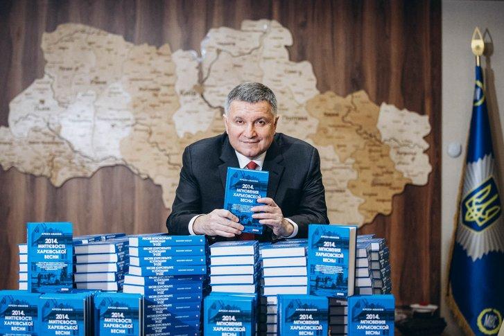 Аваков і його книга