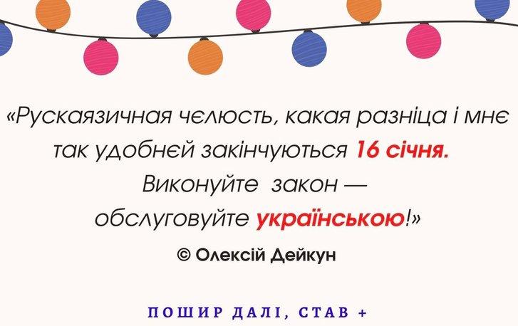 """Активісти нагадують власникам закладів обслуговування, що з 16 січня """"всі переходять на українську""""_1"""