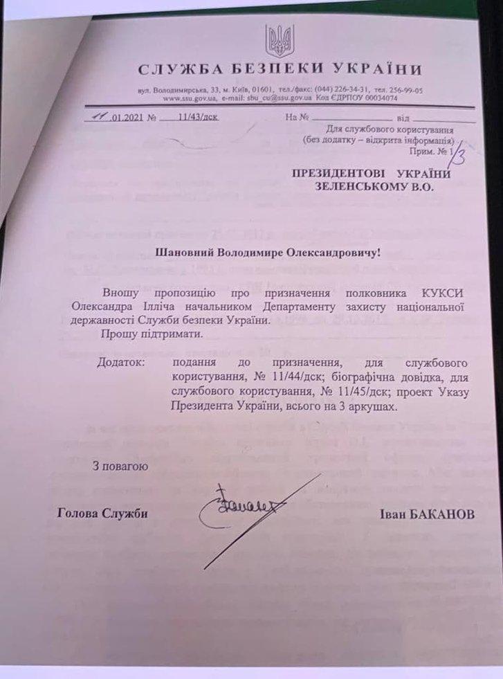 Баканов нарешті замінить начальника державної «політичної охранки»_1