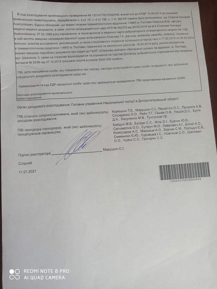 Аваков винним у тарифних мітингах зробив Геннадія Сікалова_5
