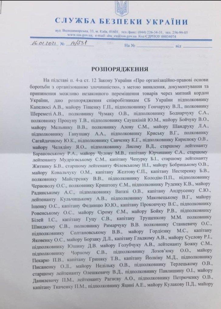Підлеглим Баканова закони не писані: контррозвідники СБУ шукають порушення на митниці_1