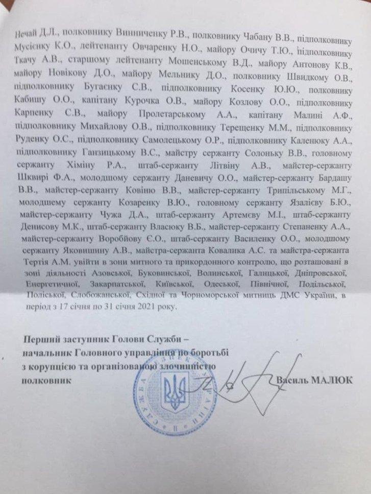 Підлеглим Баканова закони не писані: контррозвідники СБУ шукають порушення на митниці_2