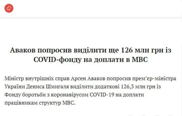 Підлеглі Авакова отримуватимуть доплати з коронавірусного фонду_1