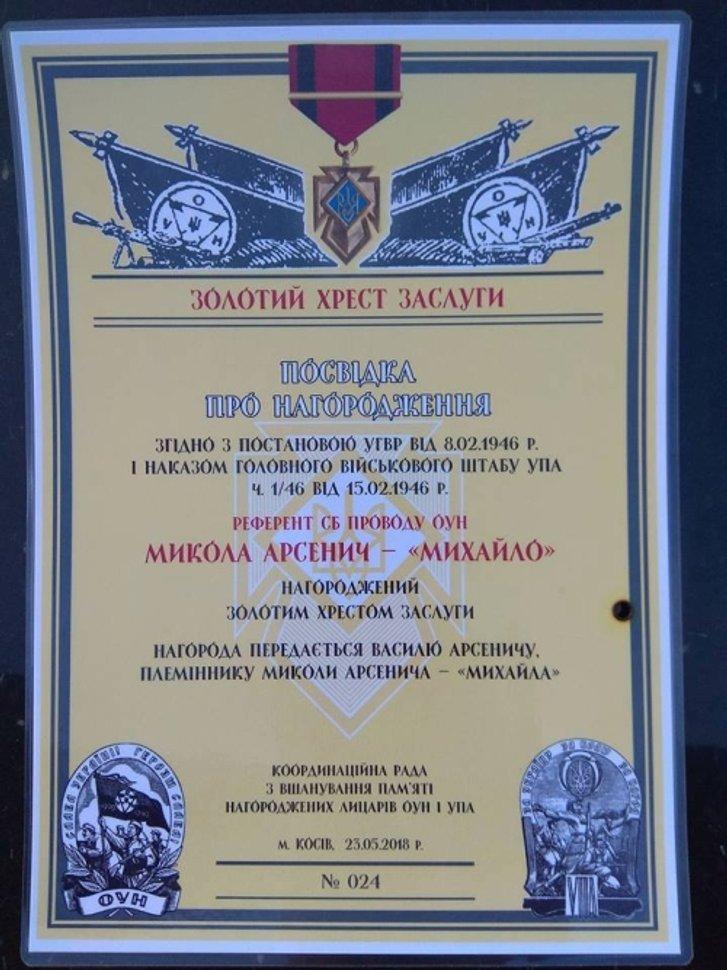 74 роки тому у бою з НКВС загинув керівник СБ ОУН Микола Арсенич_5