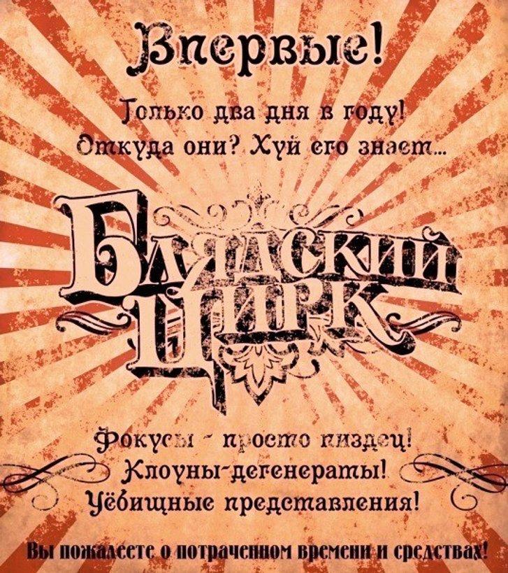 ОРД: «Блядский цирк» лейтенанта Баканова_1