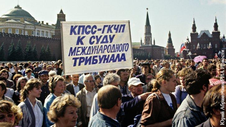 Протести у Москві проти ґебістських путчистів із ГКЧП