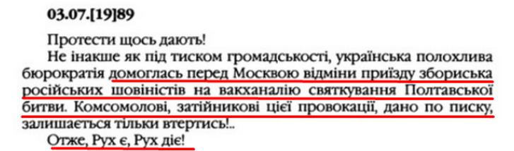 Запис у щоденнику письменника Олеся Гончара від 03.07.1989