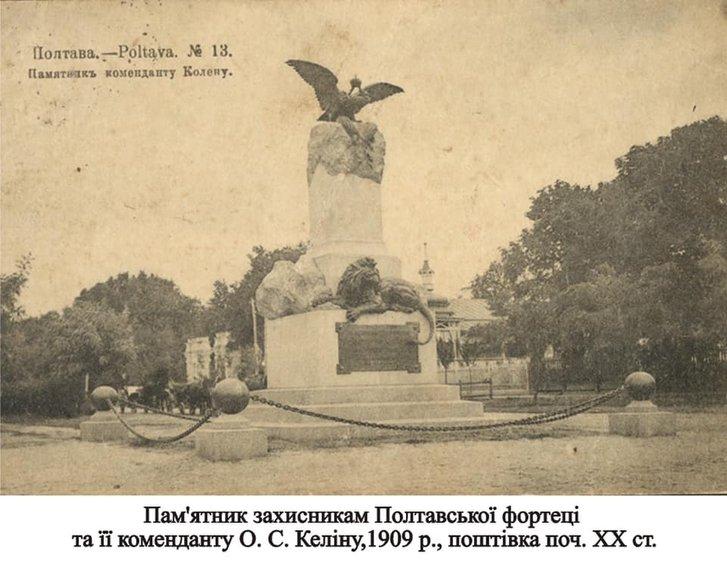 Пам'ятник захисникам Полтавської фортеці та її коменданту О. С. Келіну