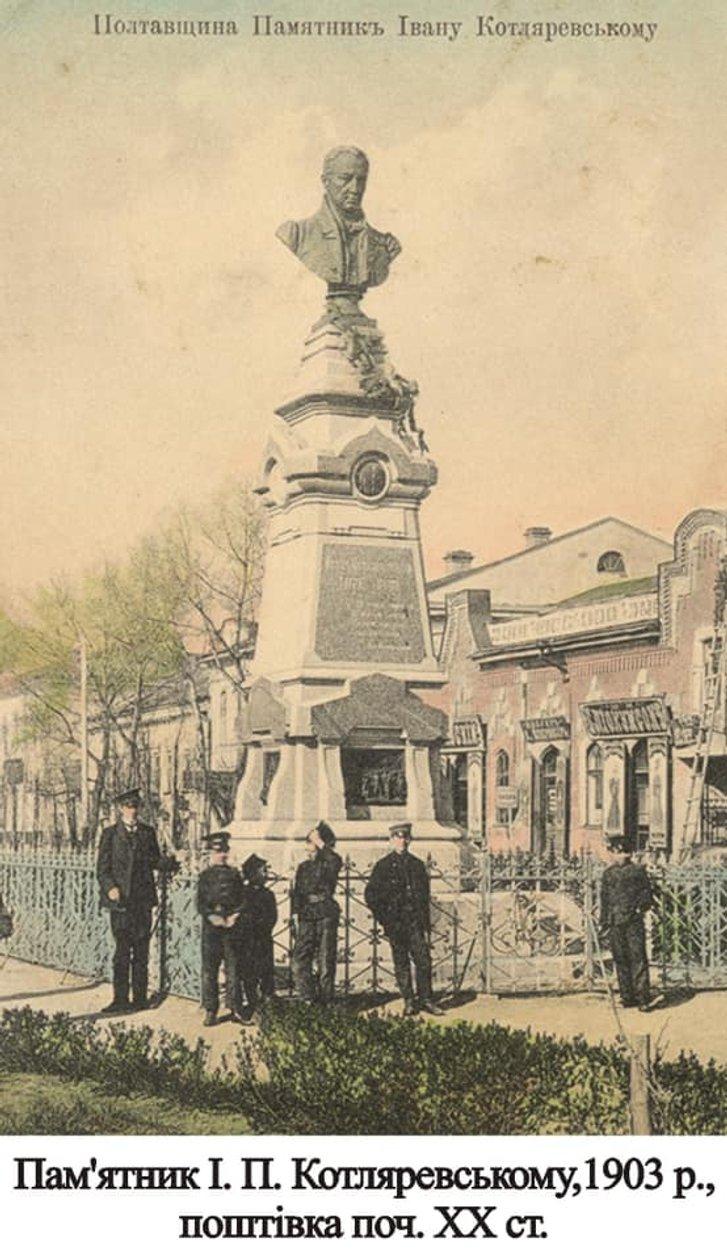 Пам'ятник І. П. Котляревському