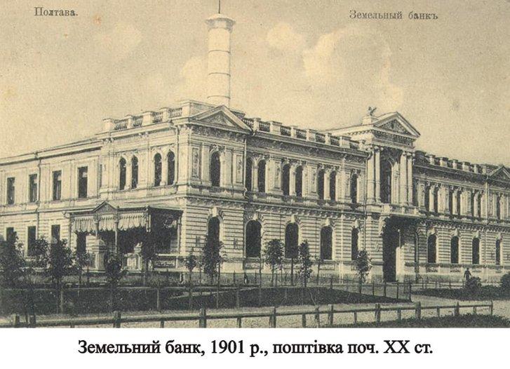 Земельний банк