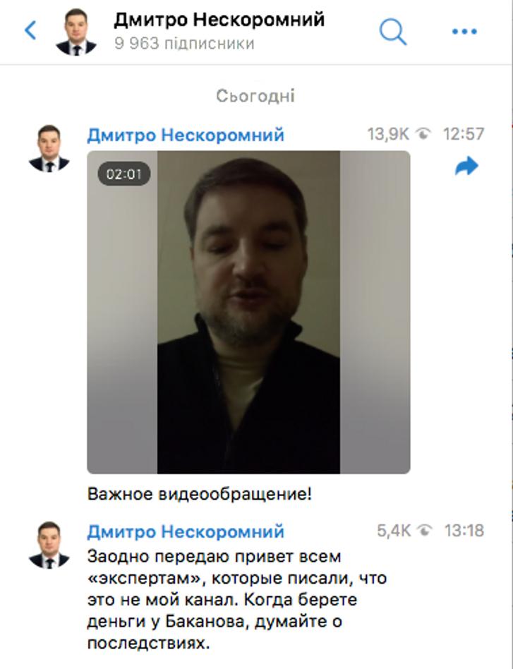 Дмитро Нескоромний опублікував відеозвернення_1