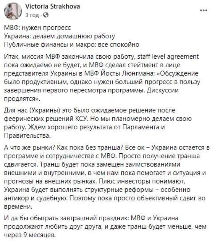 Підіб'ємо інформаційні підсумки Місії МВФ і Доповіді ЄС проголосованої Європарламентом._1