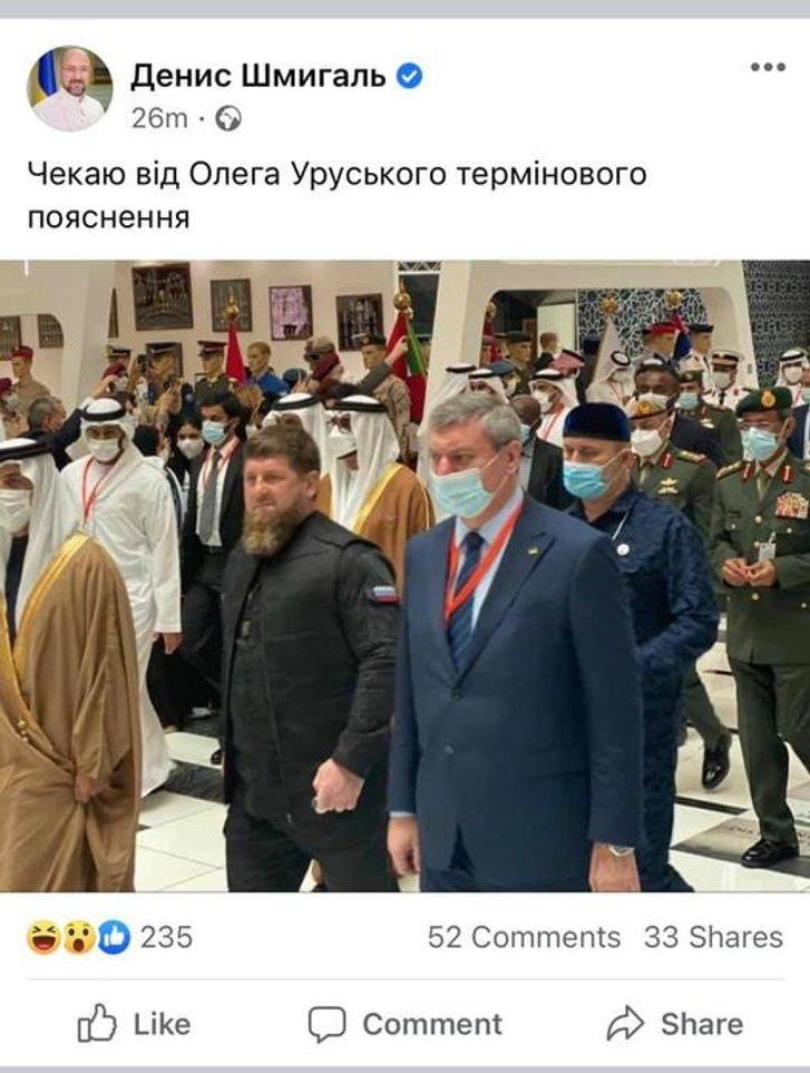 Араби, гроші, нацбезпека: що Уруський приховав від Шмигаля?_1