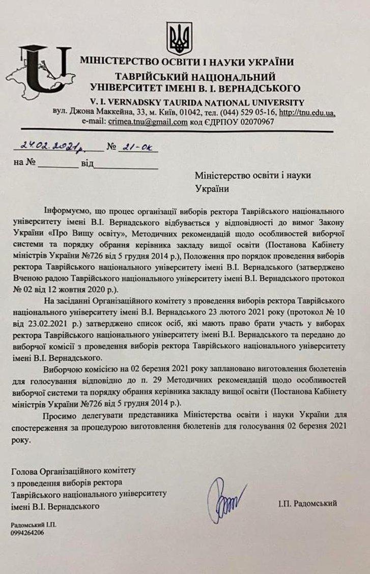 Лист до МОН України