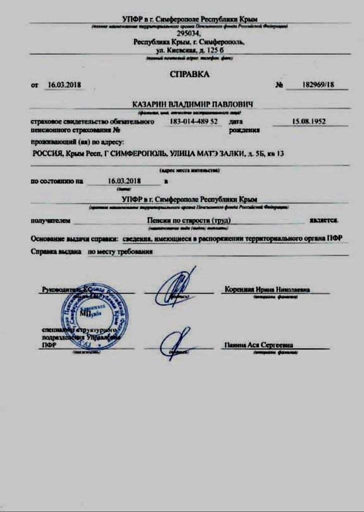 Пургаторій Казаріна, або Час «очищення» для Таврійського національного університету_4