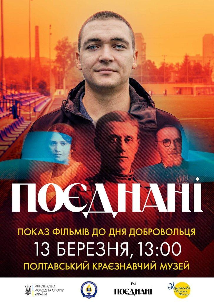 У Краєзнавчому музеї Полтави покажуть фільми про добровольців_1