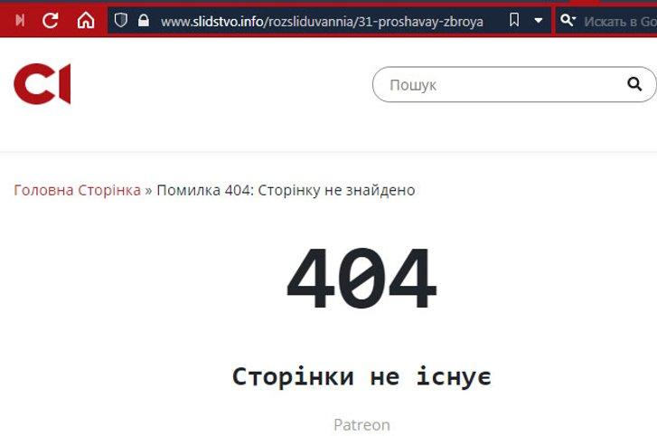 Українська організована злочинність та «забуття» в Google_2