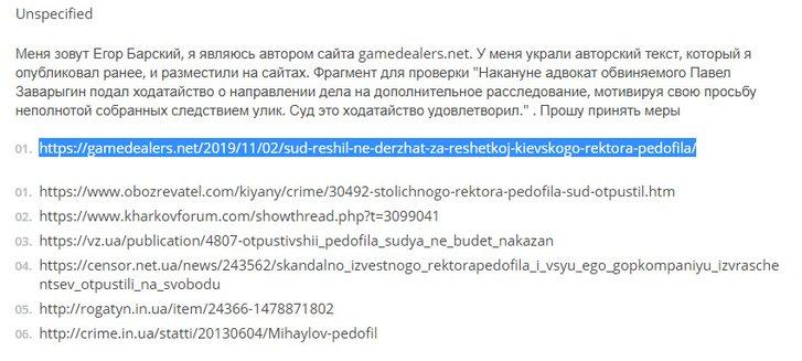 Українська організована злочинність та «забуття» в Google_7
