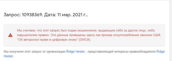 Українська організована злочинність та «забуття» в Google_19