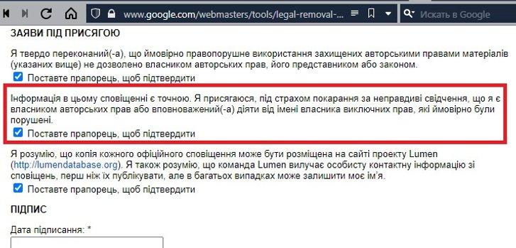 Українська організована злочинність та «забуття» в Google_20
