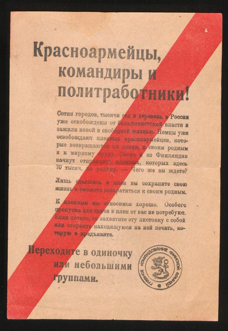 Російськомовна листівка для червоноармійців підготовлена у грудні 1939 року пропагандистами армії Маннергейма