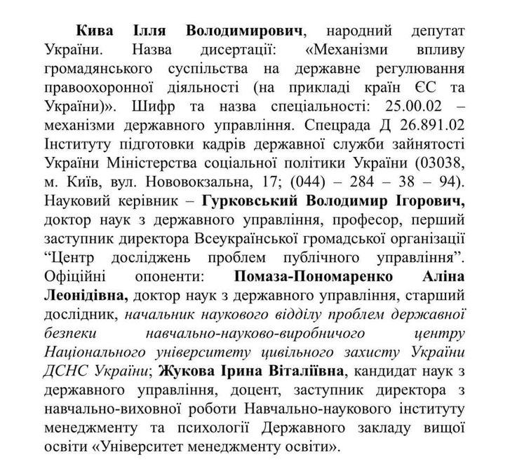 Ілля Кива готується до захисту дисертації_1