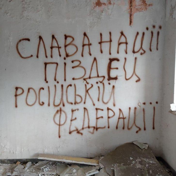 Напис на стіні зруйнованого армією РФ приватного будинку на околиці окупованого Донецька (весна 2021 року)
