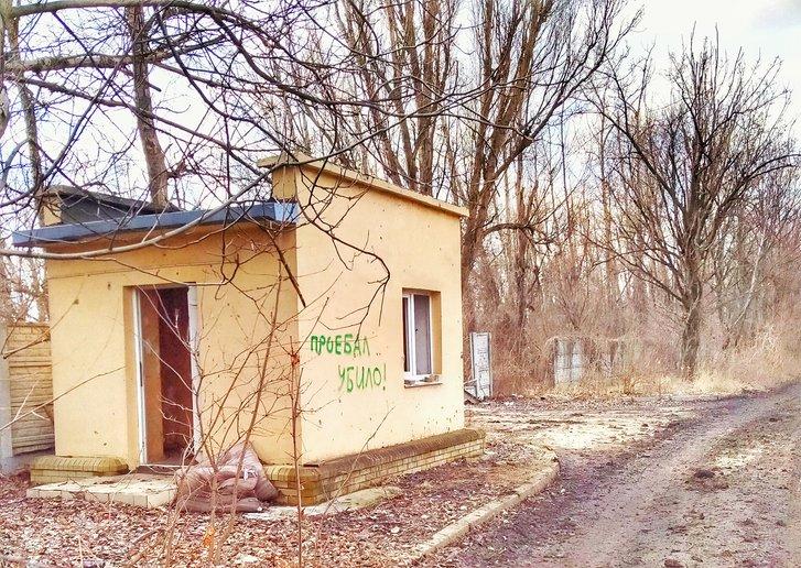Селище Піски під Донецьком – українська «лінія Маннергейма»_6