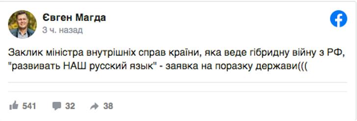 Авакоф готується до здачі України?_1