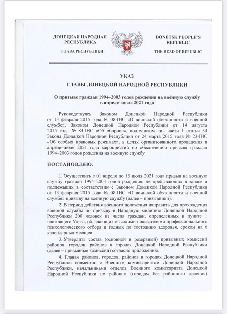 Кремлівські маріонетки проводять мобілізацію на окупованих районах Донеччини_1