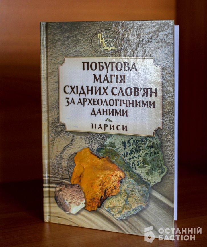 Вийшла книга про звичаї слов'ян, які жили на Полтавщині_2