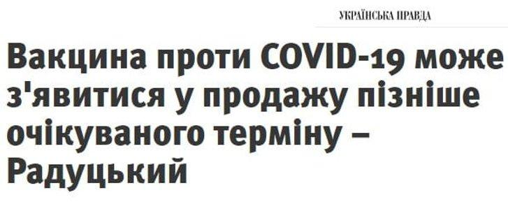 Зе-команда докерувалася: українці залишаться без вакцин_1