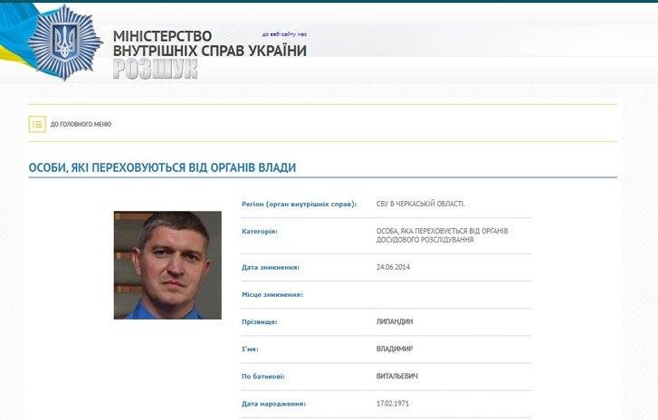 Володимир Ліпандін