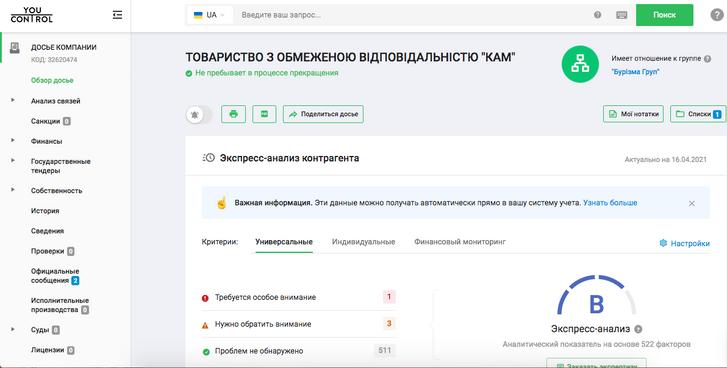 НАК «Надра України» як джерело збагачення Тараса Кузьмича_3
