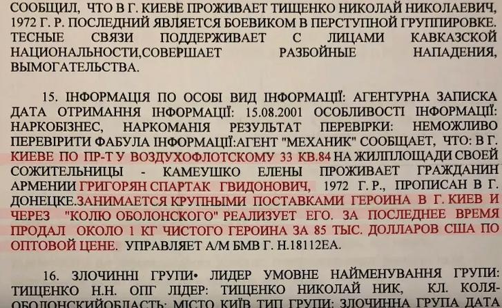 Кримінальний шлях Колі Оболонського_3