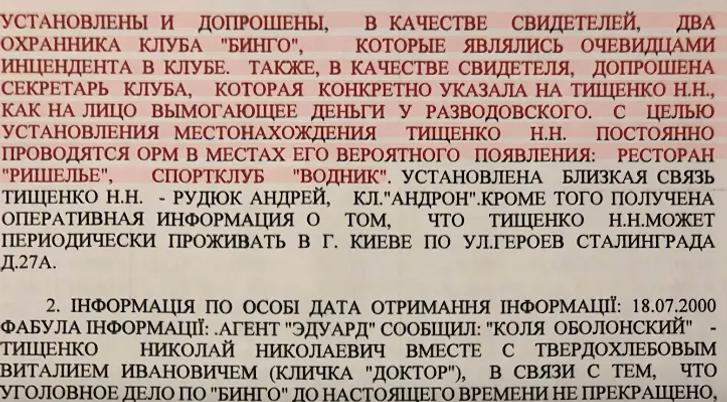 Кримінальний шлях Колі Оболонського_6