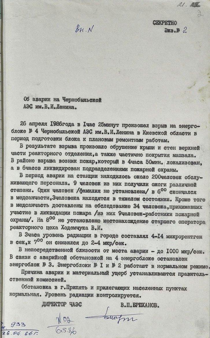 Чорнобильське досьє КГБ_1
