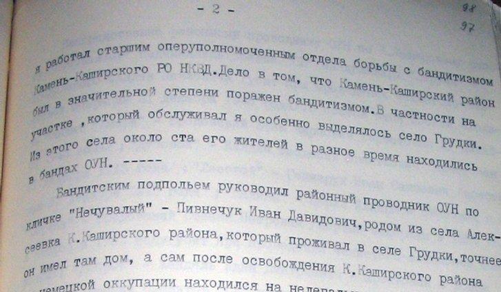 Свідчення енкаведиста Адама Дубчака, 18.12.1986 р.
